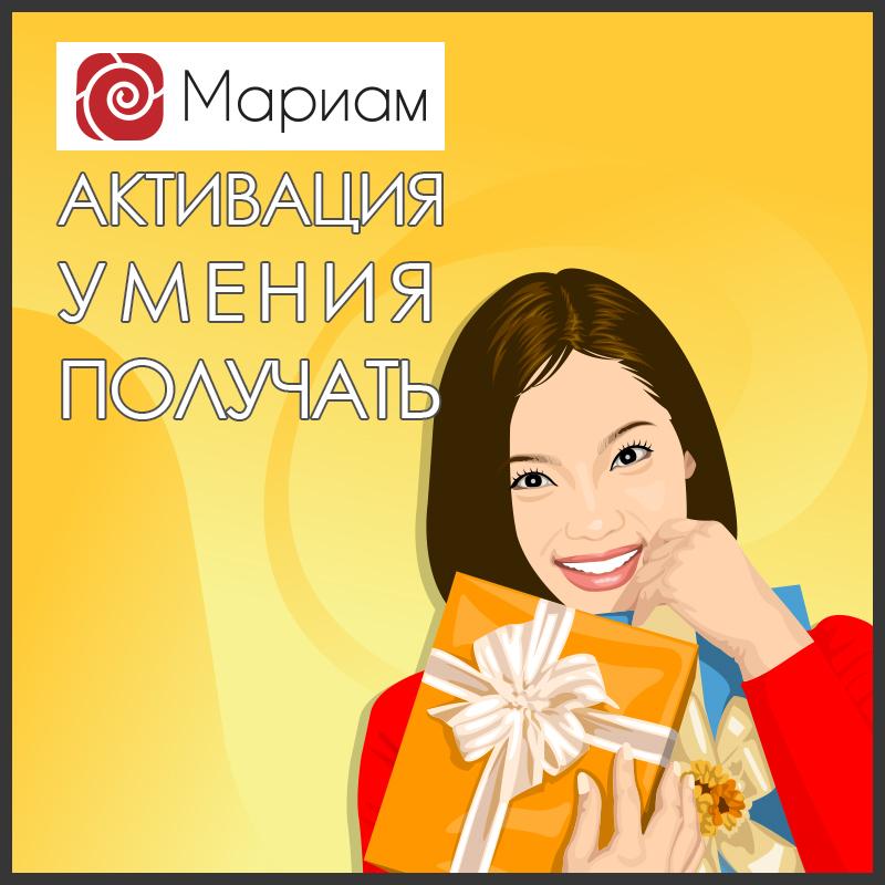 Методика Активация Умения Получать